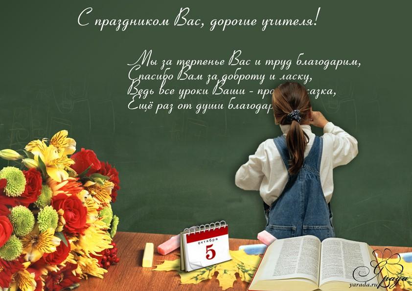 Поздравления на день учителя для маленьких
