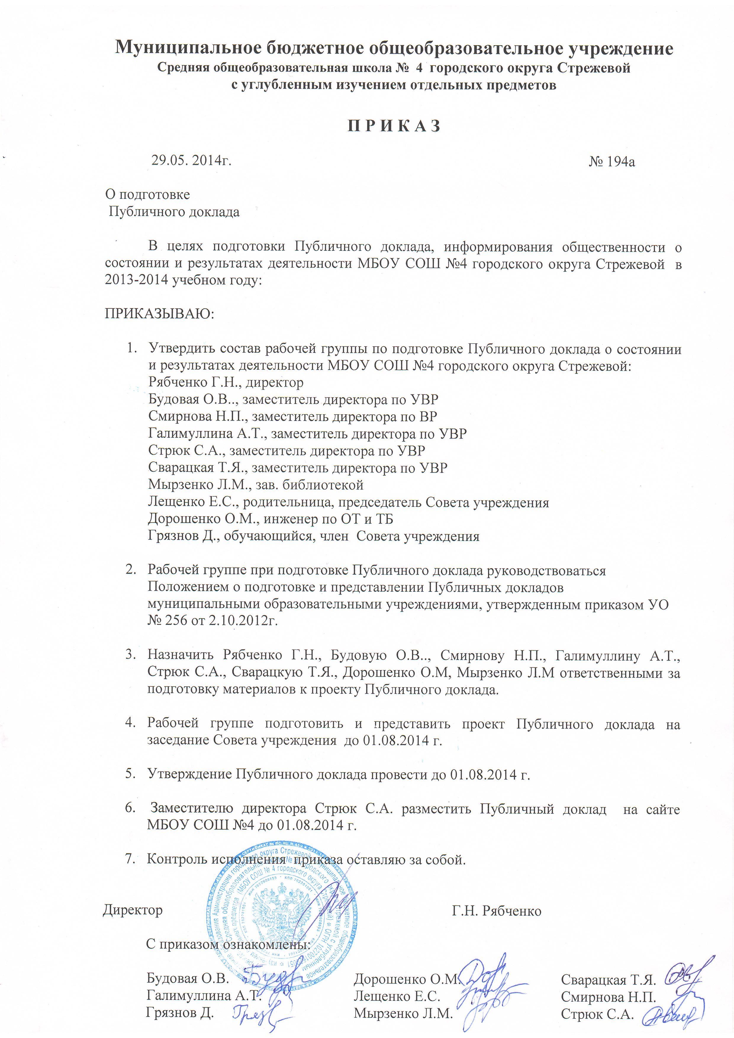 приказ 271 от 16 05 2013 бланк отчета